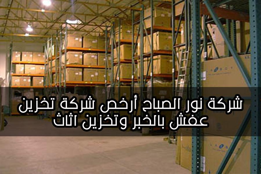 شركة نور الصباح أرخص شركة تخزين عفش بالخبر وتخزين اثاث